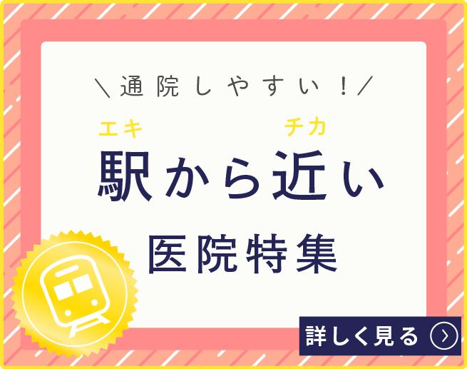 通院しやすい!埼玉県の駅から近い矯正医院特集